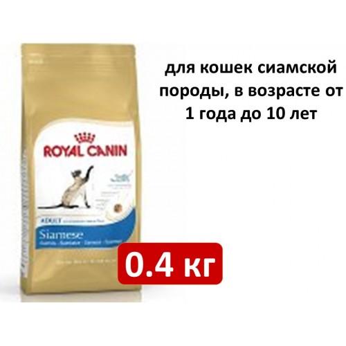 Корм royal canin siamese 4 кг