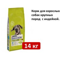 Dog Chow Adult Large Breed с индейкой 14 кг